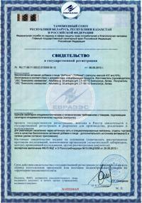 DiReset_Свидетельство о регистрации