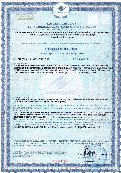 OsteoSanum. Свидетельство о регистрации