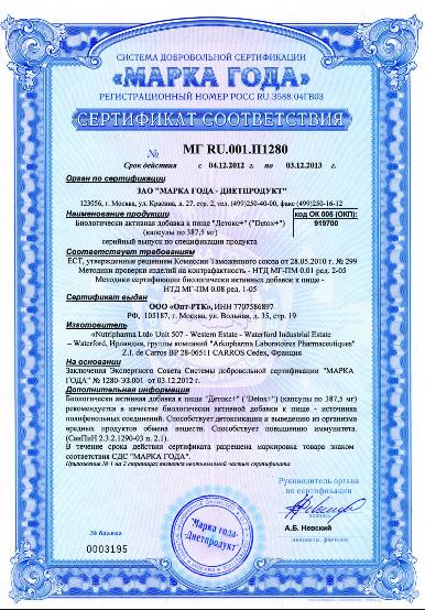 Детокс+ Добровольный сертификат