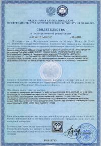Свидетельство о регистрации продукции Детокс+