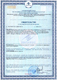 ВеноСтронг Свидетельство о регистрации