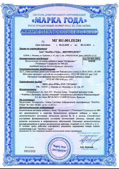 Нутримакс+ Добровольный сертификат