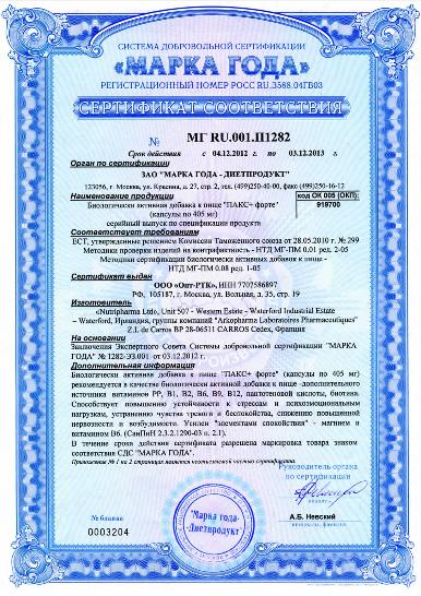 Пакс+ форте Добровольный сертификат