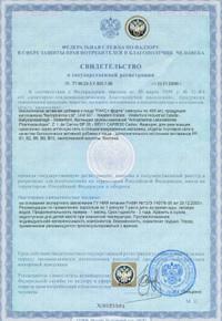 Свидетельство о регистрации продукции Пакс+ форте