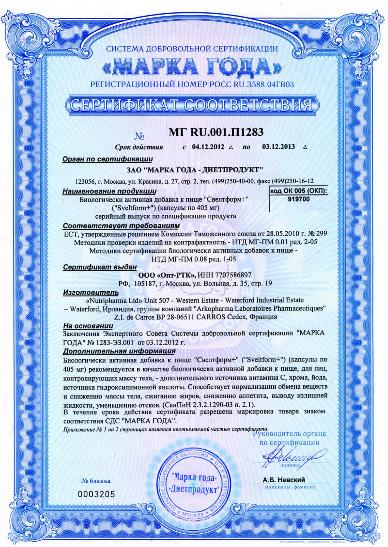 Свелтформ+ Добровольный сертификат