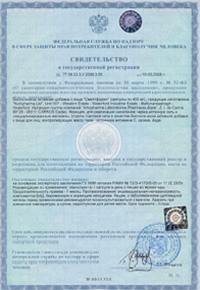 Свидетельство о регистрации продукции Свелтформ+