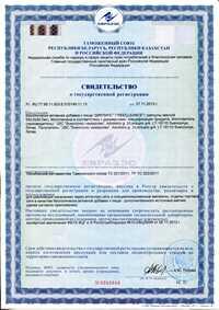 Свидетельство о государственной регистрации Диклинс