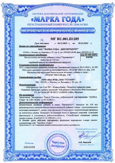 Хромвитал+ Добровольный сертификат