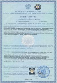 Свидетельство о регистрации продукции Хромвитал+