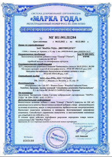 Сеньор Добровольный сертификат