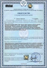 Свидетельство о регистрации продукции Сеньор