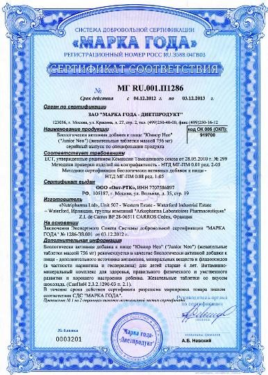 Юниор Нео. Добровольный сертификат