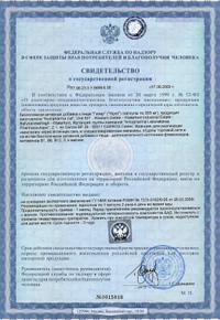 Свидетельство о регистрации продукции Гипер