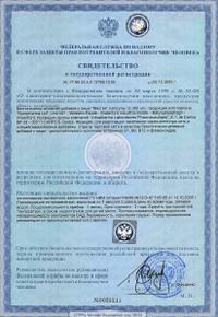 Свидетельство о регистрации продукции Мистик