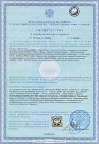 Свидетельство о регистрации продукции Ревьен