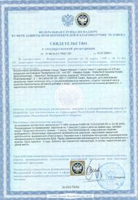 Свидетельство о регистрации продукции Ламин Вижион