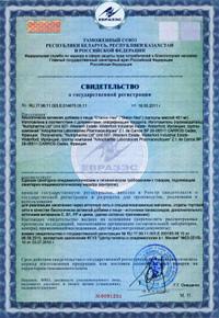 Свидетельство о регистрации продукции Сталон Нео