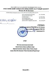 Отчет об итогах клинических испытаний Урсул