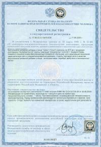 Свидетельство о регистрации продукции Урсул