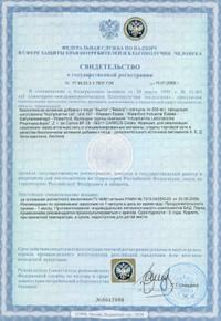 Свидетельство о регистрации продукции Бьюти
