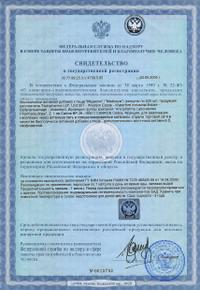 Свидетельство о регистрации продукции Медисоя