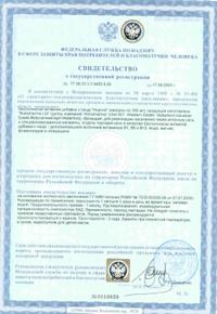 Свидетельство о регистрации продукции Нортия