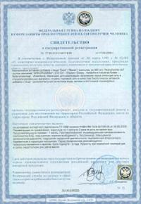 Свидетельство о регистрации продукции Биск