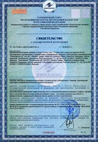 Свидетельство о регистрации продукции Куперс Нео