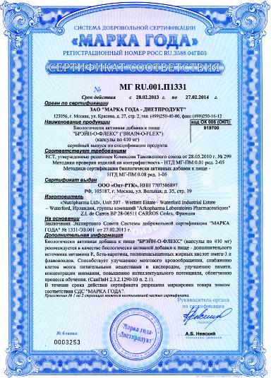"""Брэйн-о-флекс. Добровольный сертификат """"Марка года"""""""