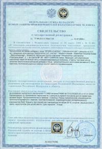 Свидетельство о регистрации продукции Брэйн-о-флекс