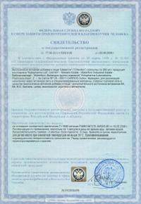 Свидетельство о регистрации продукции Шевитон