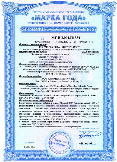 EnjoyNT. Добровольный сертификат