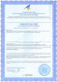 EnjoyNT Харпаго-гель_свидетельство о регистрации продукции
