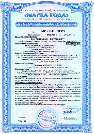 Гранатин Q10. Добровольный сертификат