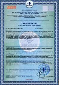 Свидетельство о регистрации продукции Гранатин Q10