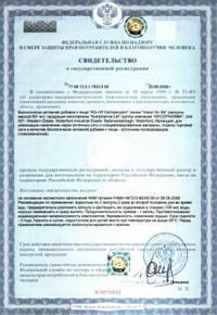 Свидетельство о регистрации продукции КГ-Офф Саппрессант