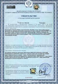 Свидетельство о регистрации продукции КГ-Офф Фэт абсорбер