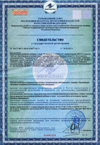 Свидетельство о регистрации продукции ЛСБаланс