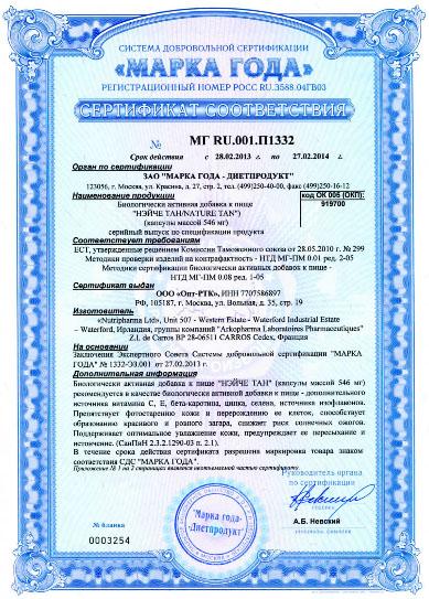 Нэйче Тан. Добровольный сертификат