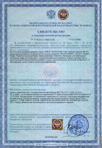 Свидетельство о регистрации продукции Нэйче Тан
