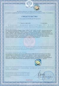 Свидетельство о регистрации продукции Сэйф-ту-си