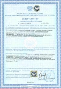 Свидетельство о регистрации продукции Винэкс
