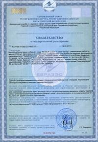 Свидетельство о регистрации продукции ЮНИОР Би Биг