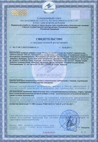 Свидетельство о регистрации продукции ЮНИОР Би Хелси