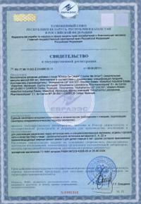 Свидетельство о регистрации продукции ЮНИОР Би Смарт