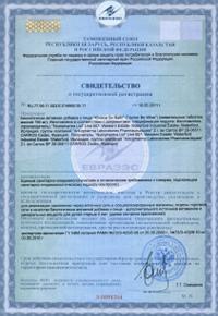 Свидетельство о регистрации продукции ЮНИОР Би Вайс