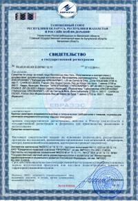 Свидетельство о регистрации продукции Гель Миллениум Нео