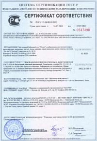 Свидетельство о регистрации продукции Чай для Нее