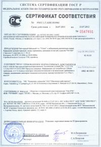 Свидетельство о регистрации продукции Чай для Него