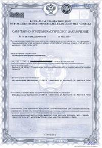 Свидетельство о регистрации продукции Шиповник и чабрец